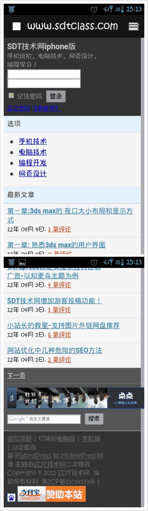 mobilepress[wordpress手机插件]sdt技术网修改汉化版