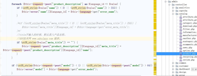 opencart优化-产品Meta Tag Title必填项修改