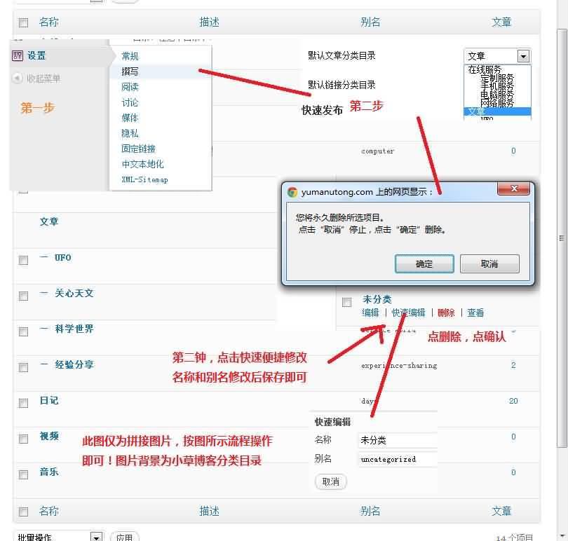 """wordpress删除""""未分类""""分类目录"""