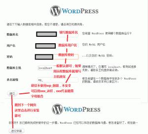 新手建站指导一wordpress建站-上传程序和安装