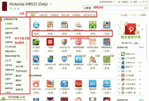 豌豆荚图文使用指南系列–软件的搜索安装