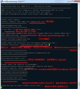 献给新手-VPS centos一键安装lnmp图文教程详解虚拟机篇