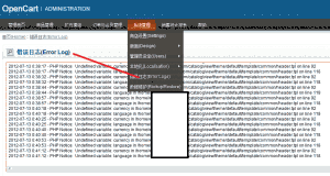 opencart经验分享-二次开发中,利用opencart后台错误日志纠正BUG
