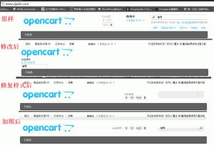 opencart经验分享,简单几步修改自制模板