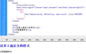 CSS基础学习第一节:认识DIV+CSS