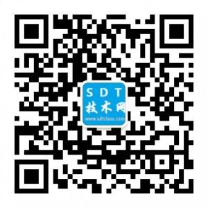 【更新】SDT技术网微信公众号开通啦!