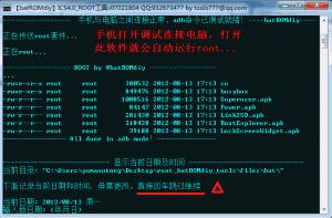 华为u8818[G300]刷4.0,root,删系统程序一气呵成
