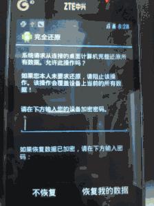 玩机教程-中兴U950 root教程[附带工具及驱动]