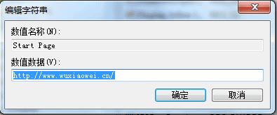 不用软件-三招绑定IE首页不被篡改