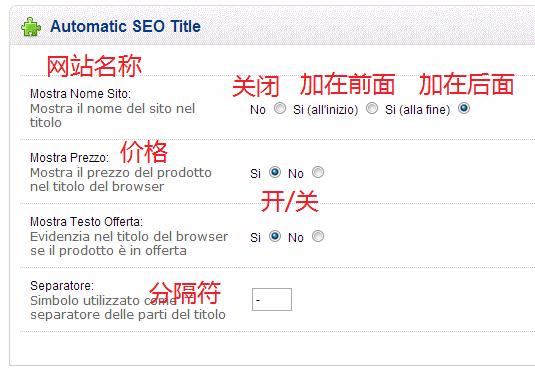 opencart增强--SEO优化插件-Automatic SEO Title(需VQMOD)