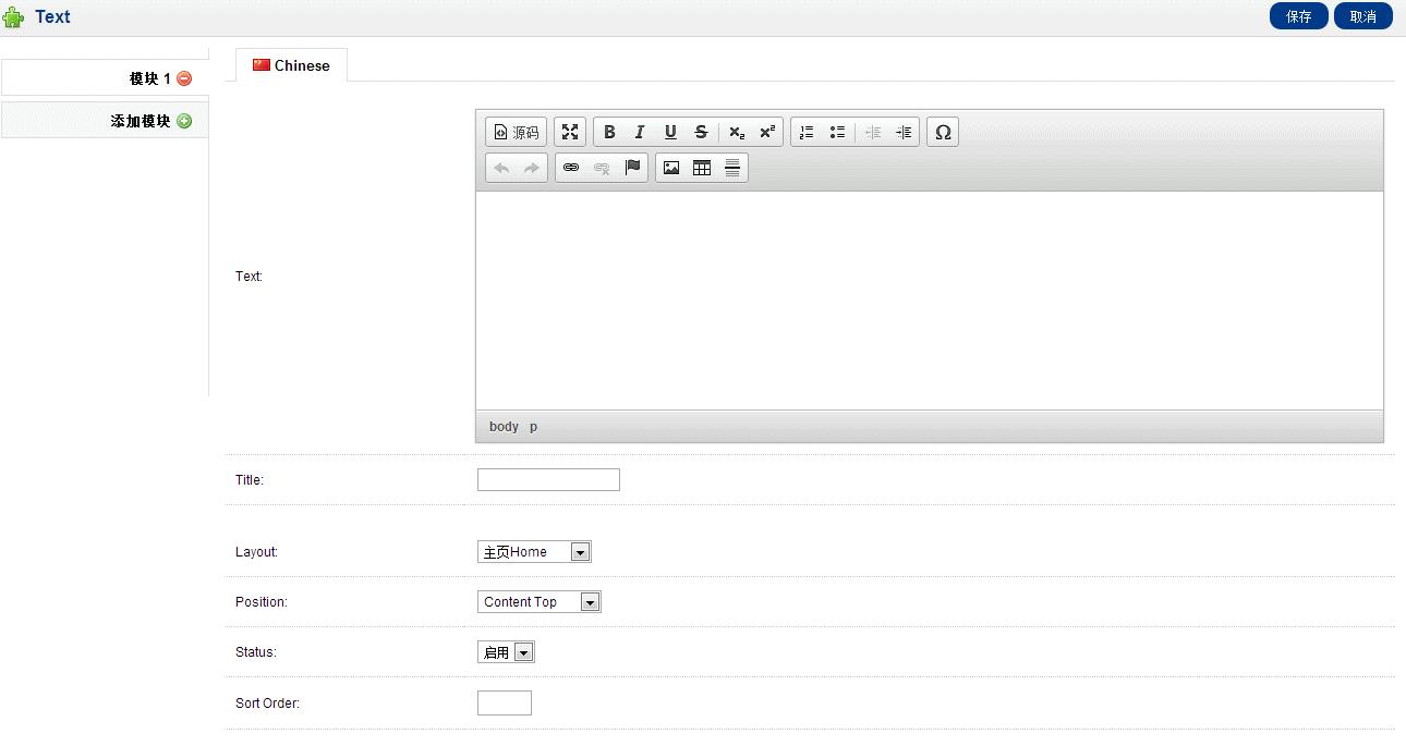 opencart增强--html富文本模板