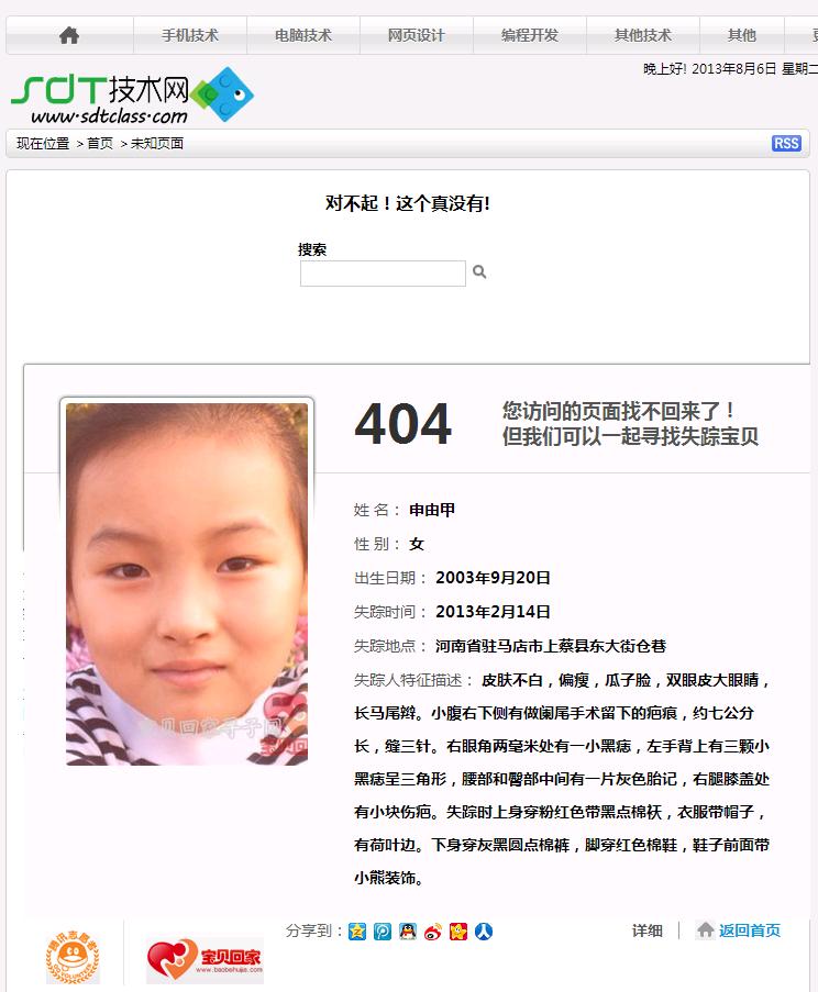 以HotNewsPro知更鸟主题为例,给404页面添加公益广告