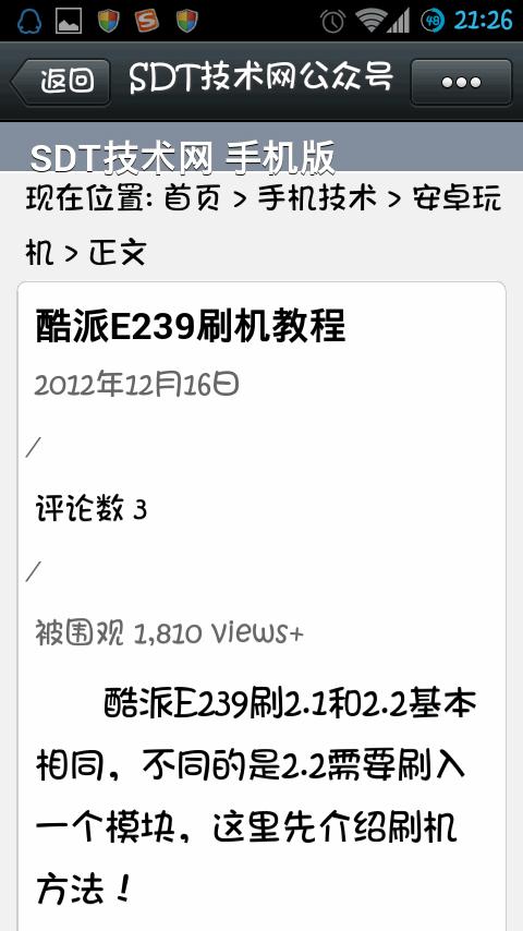 weixin-sdt-02