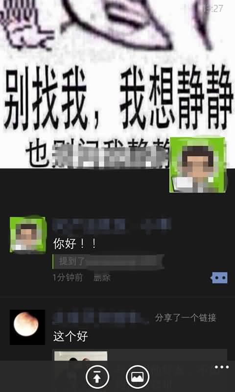 """【WP专属技能】玩转""""不一样的""""纯文字微信"""