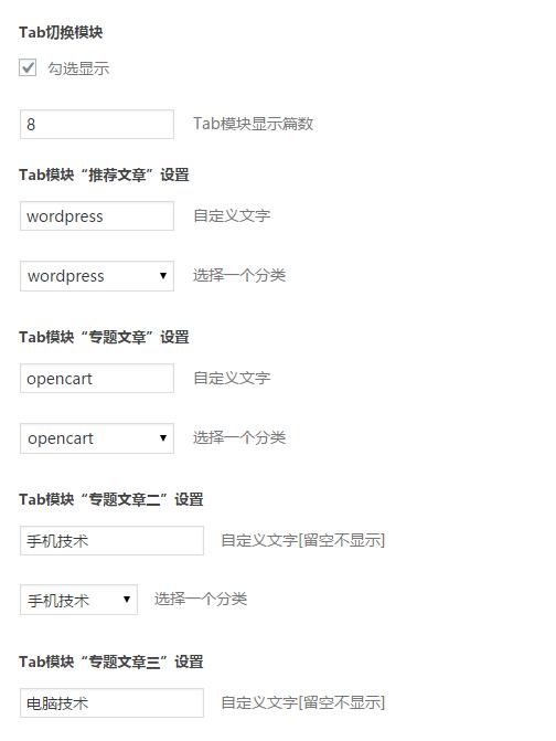 begin二次开发-首页tab增加多个