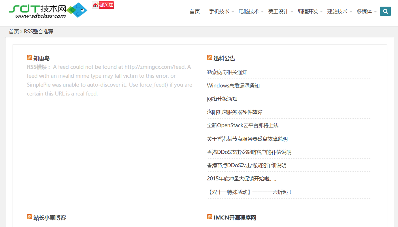 begin二次开发-增加RSS整合页面