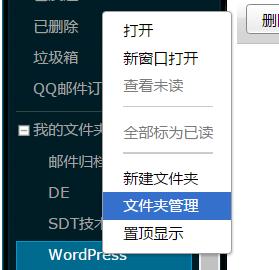小技巧-QQ邮箱/网易邮箱等邮件批量删除方法