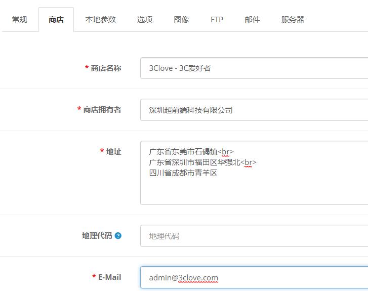 opencart系统BUG系列2-关于SMTP系统【0722更新】