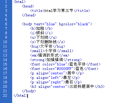 html基础学习第三节:格式定义以及颜色定义