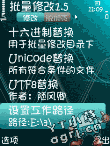【小草原创】s60机上为java软件嵌入输入法图文教程